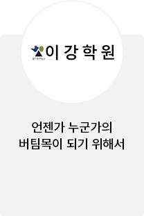 학원배너_이강학원