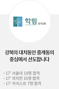 학원배너_학림학원