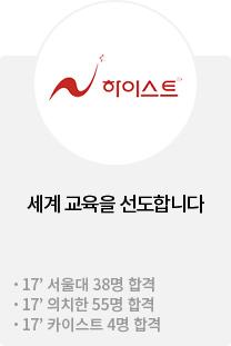 학원배너_하이스트