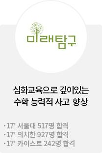학원배너_미래탐구