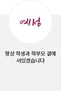 학원배너_예섬학원