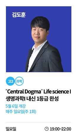 강좌카드_예비고12_김도훈T