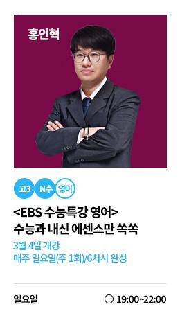 강좌카드_예비고3_홍인혁T