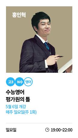 강좌카드_예비고3_ 홍인혁T