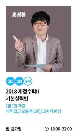 강좌카드_예비고12_홍정환T
