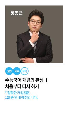 강좌카드_예비고3_ 장봉근T