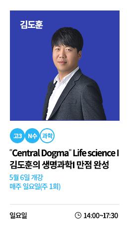 강좌카드_예비고3_김도훈T