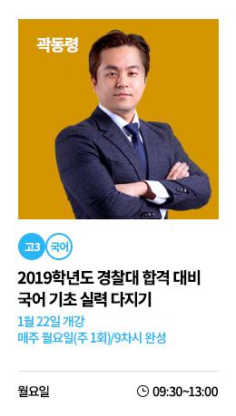 강좌카드_예비고3_경찰대국어_곽동령T