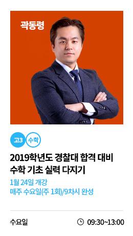 강좌카드_예비고3_경찰대수학_곽동령T