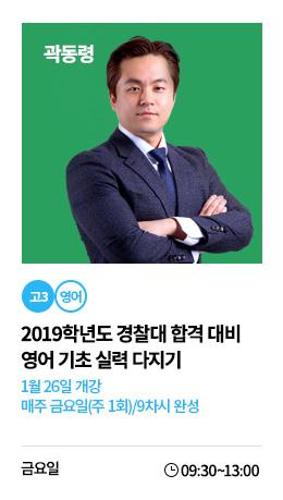 강좌카드_예비고3_경찰대영어_곽동령T