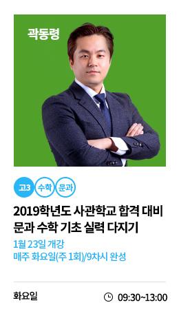 강좌카드_예비고3_사관학교문과수학_곽동령T