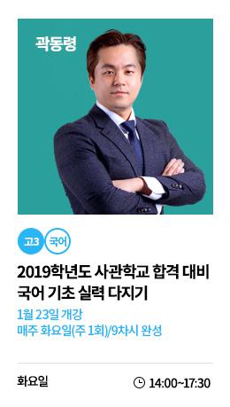 강좌카드_예비고3_사관학교국어_곽동령T