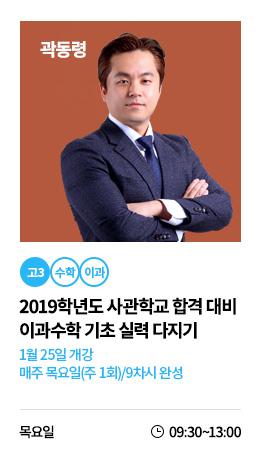 강좌카드_예비고3_사관학교이과수학_곽동령T