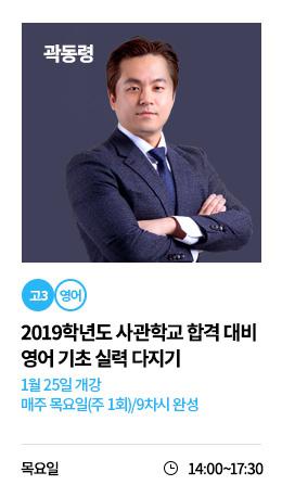 강좌카드_예비고3_사관학교영어_곽동령T