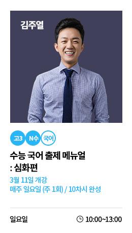 강좌카드_예비고3_ 김주열T