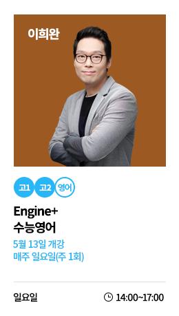 강좌카드_예비고12_ 이희완T