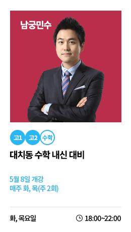 강좌카드_예비고12_남궁민수T