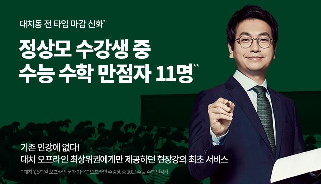 사이트메인_오른쪽상단배너_정상모T
