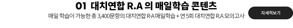01 대치연합 R.A 의 매일학습 콘텐츠 자세히보기